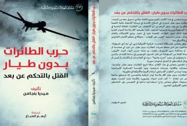 كتاب حرب الطائرات بدون طيار: القتل بالتحكم عن بعد