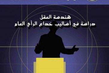 كتاب دراسة في أساليب خداع الرأي العام