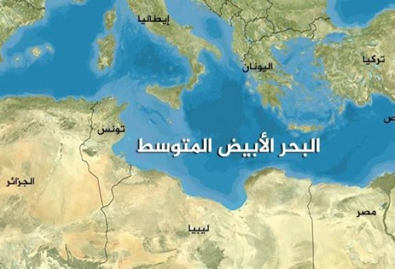 أثر التهديدات الأمنية على السلام في منطقة البحر الأبيض المتوسط