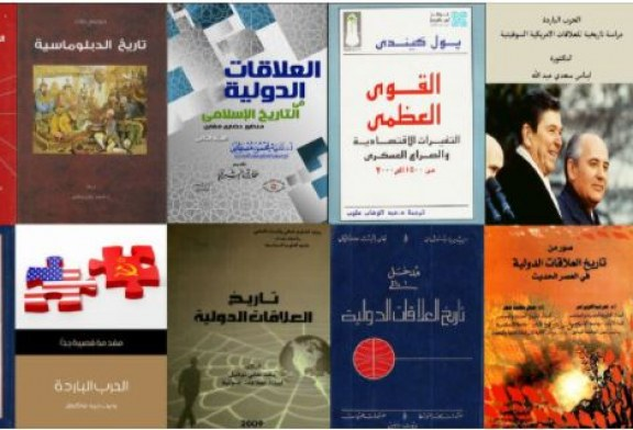 16 كتابًا تروي لك تاريخ تطور العلاقات الدولية