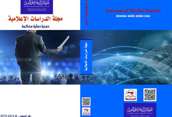 مجلة الدراسات الإعلامية : العدد الرابع عشر شباط – فبراير 2021