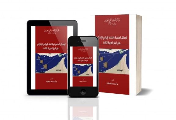 كتاب الوسائل السلمية والخلاف الإيراني الإماراتي حول الجزر العربية الثلاث