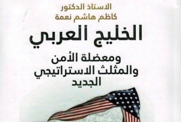 الخليج العربي ومعضلة الأمن والمثلث الاستراتيجي الجديد