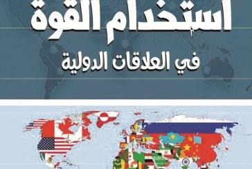 كتاب استخدام القوة في العلاقات الدولية
