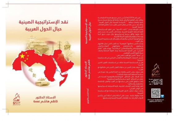 كتاب نقد الإستراتيجية الصينية حيال الدول العربية