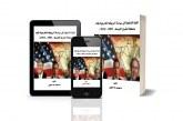 كتاب القوة الذكية في سياسة أمريكا الخارجية تجاه منطقة الشرق الأوسط