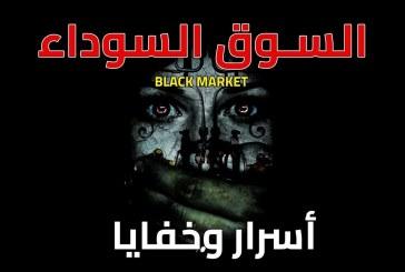 بحث حول مفهوم السوق السوداء وخصائصها – Black market