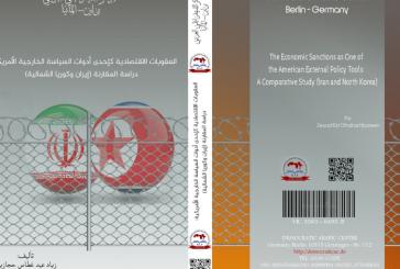 كتاب العقوبات الأقتصادية كإحدى أدوات السياسة الخارجية الأمريكية : دراسة المقارنة إيران وكوريا الشمالية