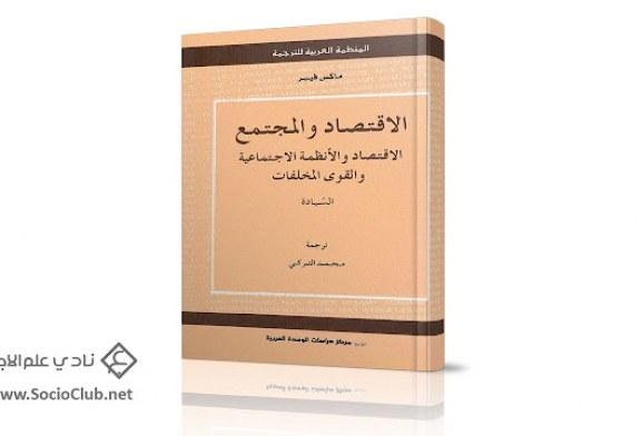كتاب الاقتصاد والمجتمع