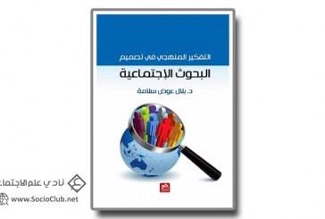 كتاب التفكير المنهجي في تصميم البحوث الإجتماعية