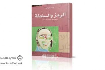 كتاب الرمز والسلطة