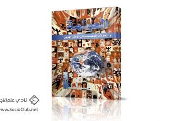 كتاب العولمة و التحولات المجتمعية في الوطن العربي