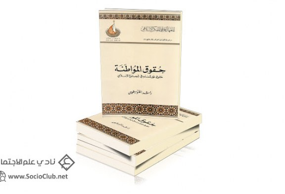 كتاب حقوق المواطنة – حقوق غير المسلم في المجتمع الإسلامي