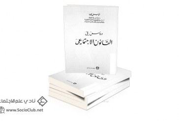 كتاب دروس في القانون الاجتماعي
