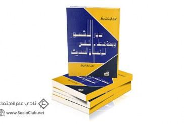 كتاب دور اللاشعور ومعنى علم النفس للإنسان الحديث