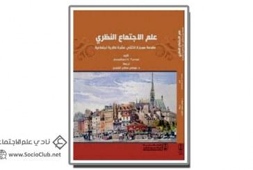 كتاب علم الاجتماع النظري