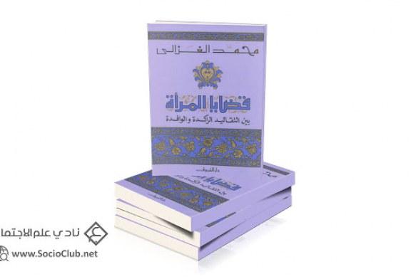 كتاب قضايا المرأة بين التقاليد الراكدة والوافدة