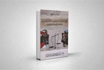 قراءة في كتاب الأزمة الدستورية في الحضارة الإسلامية