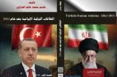 العلاقات التركية الإيرانية بعد عام 2011
