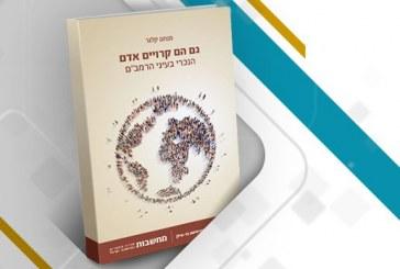 مراجعة كتاب: وعليهم أيضًا يطلق اسم إنسان: الأجنبي (غير اليهودي) بعيني موسى بن ميمون