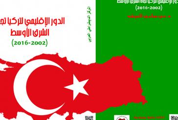 الدور الإقليمي لتركيا تجاه الشرق الأوسط (2002-2016)