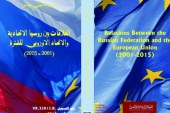 العلاقات بين روسيا الاتحادية والاتحاد الاوروبي للفترة (2001 – 2015)