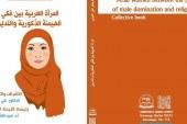 المرأة العربية بين فكي الهيمنة الذكورية والتدين