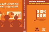 مجلة الدراسات الاستراتيجية للكوارث وإدارة الفرص : العدد الثاني آب – أغسطس 2019