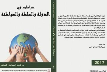 دراسات في الدولة والسلطة والمواطنة