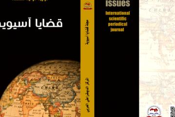 مجلة قضايا آسيوية : العدد الخامس تموز – يوليو 2020