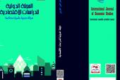 المجلة الدولية للدراسات الاقتصادية : العدد الخامس عشر شباط – فبراير 2021