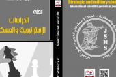 مجلة الدراسات الإستراتيجية والعسكرية : العدد التاسع كانون الأول – ديسمبر 2020