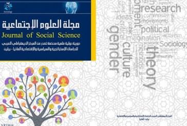 مجلة العلوم الاجتماعية : العدد السادس عشر كانون الأول – ديسمبر 2020