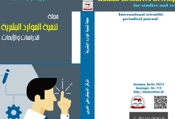 مجلة تنمية الموارد البشرية للدراسات والابحاث : العدد الثالث عشر يوليو – تموز 2021