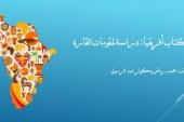 افريقيا: دراسة لمقومات القارة