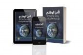 كتاب الأمن الوطني وعناصر قوة الدولة في ظل النظام العالمي الجديد