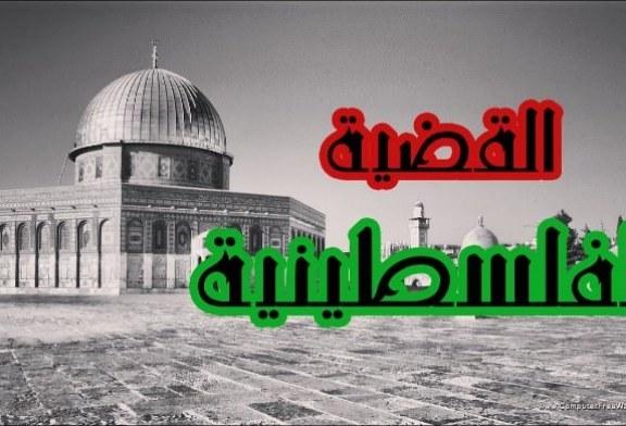 انعكاسات مصالح الأمن القومي العربي لدول الجوار على القضية الفلسطينية