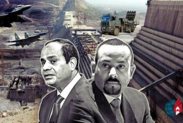 سد النهضة الإثيوبي: قراءة في القدرات العسكرية وإمكانية المواجهة