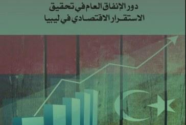 كتاب دور الانفاق العام في تحقيق الاستقرار الاقتصادي في ليبيا