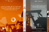 كتاب نقمة النفط على الأمن الإقتصادي الجزائري في ظل السياسة الإقتصادية للحكومة: دراسة فكرية قانونية إقتصادية