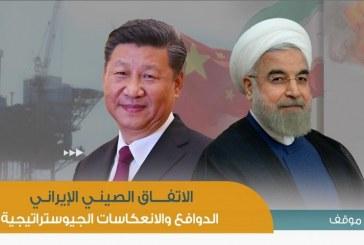 الاتفاق الصيني الإيراني | الدوافع والانعكاسات الجيوستراتيجية