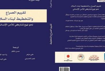 كتاب تقييم الصراع والتخطيط لبناء السلام