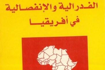 كتاب الفدرالية والإنفصالية في أفريقيا: دراسة تحليلية – آرتيريا – جنوب السودان – بياتز