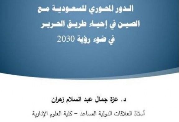الدور المحوري للسعودية مع الصين في إحياء طريق الحرير في ضوء رؤية 2030