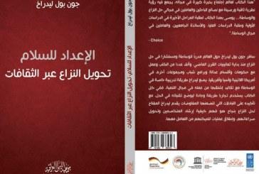 كتاب الإعداد للسلام، تحويل النزاع عبر الثقافات