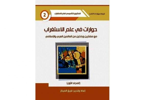 حوارات في علم الاستغراب مع مفكرين وباحثين من العالمين العربي والإسلامي