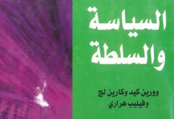 كتاب السياسة والسلطة