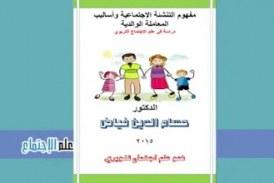 كتاب مفهوم التنشئة الاجتماعية وأساليب المعاملة الوالدية