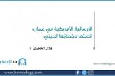 الإرسالية الأمريكية في عمان قصتها و خطابها الديني