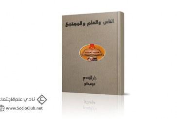 كتاب الناس والعلم والمجتمع